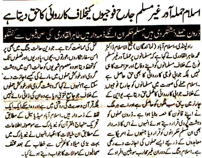 Pakistan Awami Tehreek  Print Media Coverage Daily Aousaf