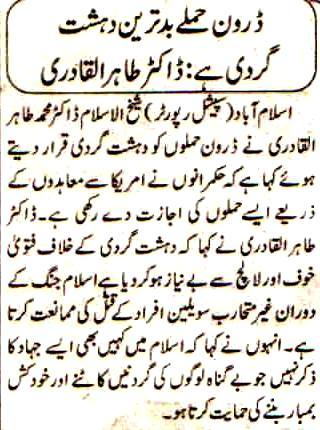 Minhaj-ul-Quran  Print Media CoverageDaily Express