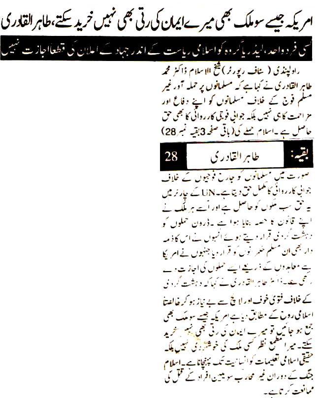 Minhaj-ul-Quran  Print Media CoverageDaily Kohsar Front Page