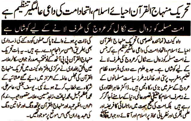 Pakistan Awami Tehreek  Print Media Coverage Daily Madar