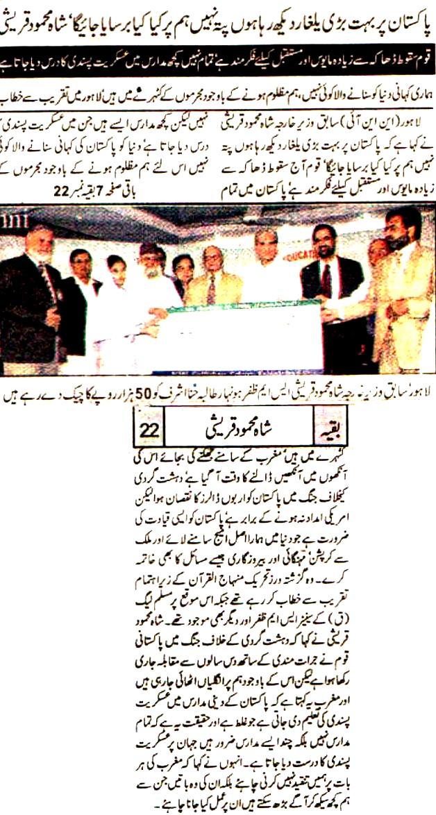 Minhaj-ul-Quran  Print Media CoverageDaily Al.Akhbar Back Page