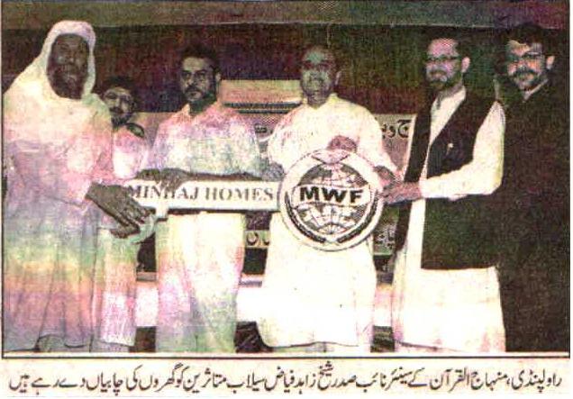تحریک منہاج القرآن Minhaj-ul-Quran  Print Media Coverage پرنٹ میڈیا کوریج Daily Kainat
