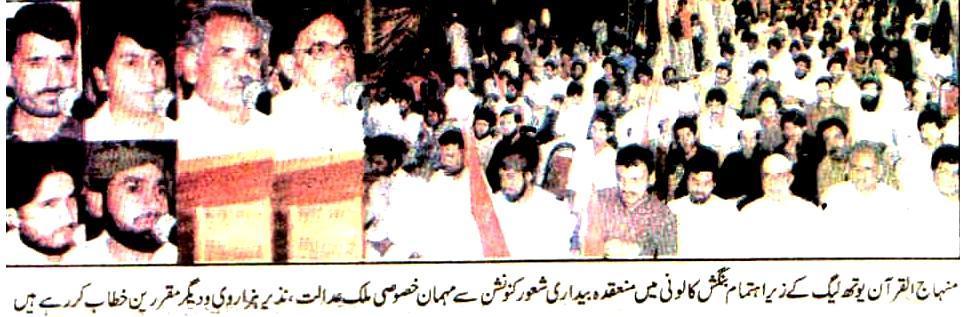 تحریک منہاج القرآن Minhaj-ul-Quran  Print Media Coverage پرنٹ میڈیا کوریج Daily Asas