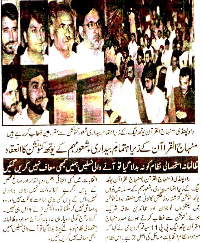 تحریک منہاج القرآن Minhaj-ul-Quran  Print Media Coverage پرنٹ میڈیا کوریج Daily Madar