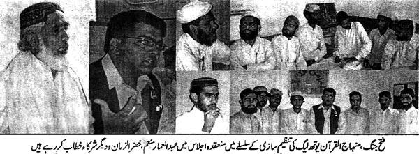 تحریک منہاج القرآن Minhaj-ul-Quran  Print Media Coverage پرنٹ میڈیا کوریج Daily Ausaf Rawalpnid Page 4