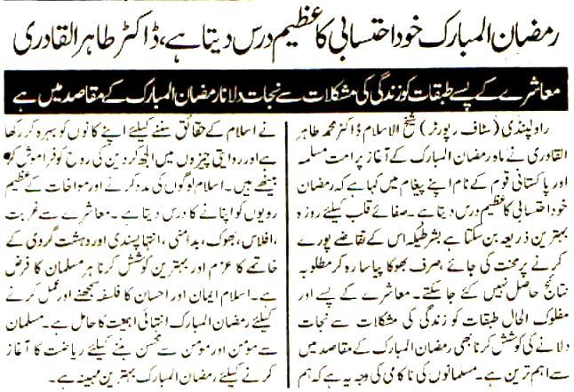 Minhaj-ul-Quran  Print Media CoverageDaily Musalaman
