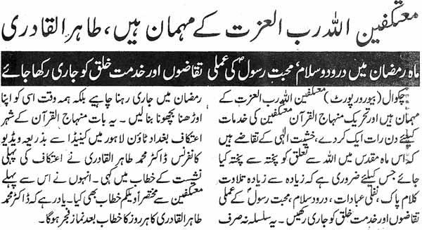 تحریک منہاج القرآن Minhaj-ul-Quran  Print Media Coverage پرنٹ میڈیا کوریج Daily-Assas