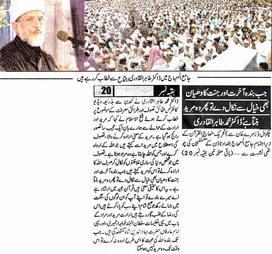 تحریک منہاج القرآن Minhaj-ul-Quran  Print Media Coverage پرنٹ میڈیا کوریج Daily-Ausaf