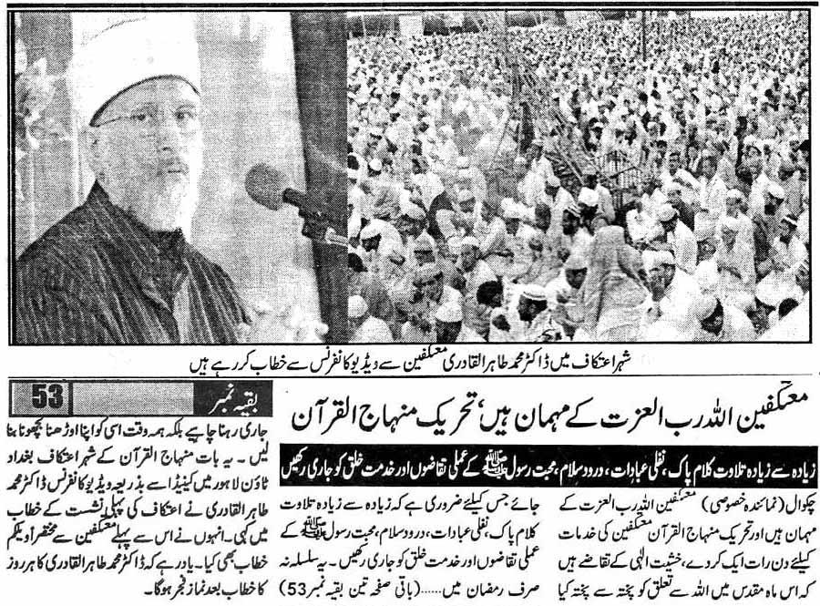 Minhaj-ul-Quran  Print Media CoveragePukar-e-Aman