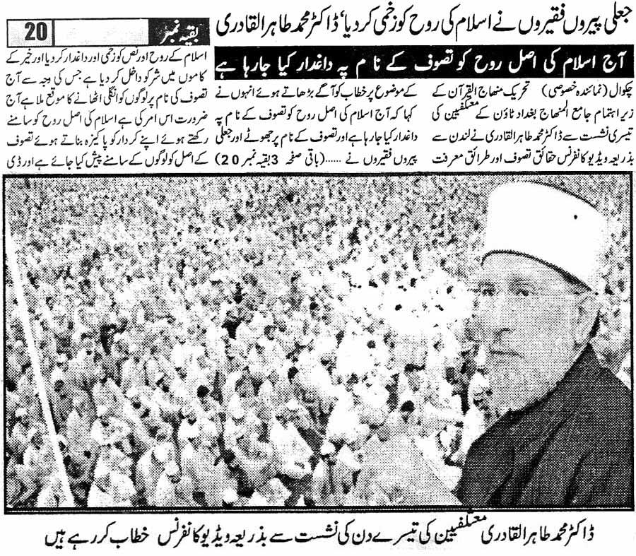 Minhaj-ul-Quran  Print Media CoveragePukar-e-Aman-Islamabad