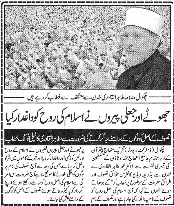 Minhaj-ul-Quran  Print Media Coveragedaily-Jinnah-Islamabad