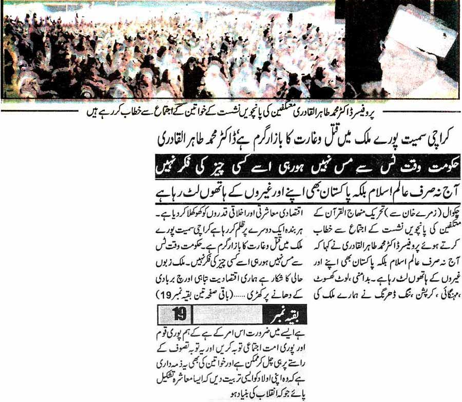 Minhaj-ul-Quran  Print Media CoverageDaily-Public-Eye-Islamabad