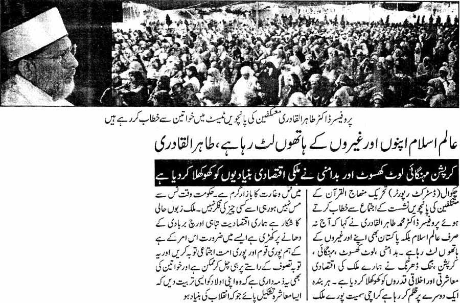 Minhaj-ul-Quran  Print Media CoverageDaily-Kainat-Islamabad