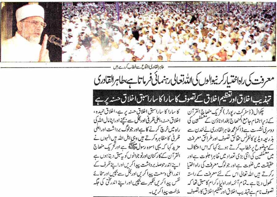 تحریک منہاج القرآن Minhaj-ul-Quran  Print Media Coverage پرنٹ میڈیا کوریج Daily-Ausaf-Islamabad