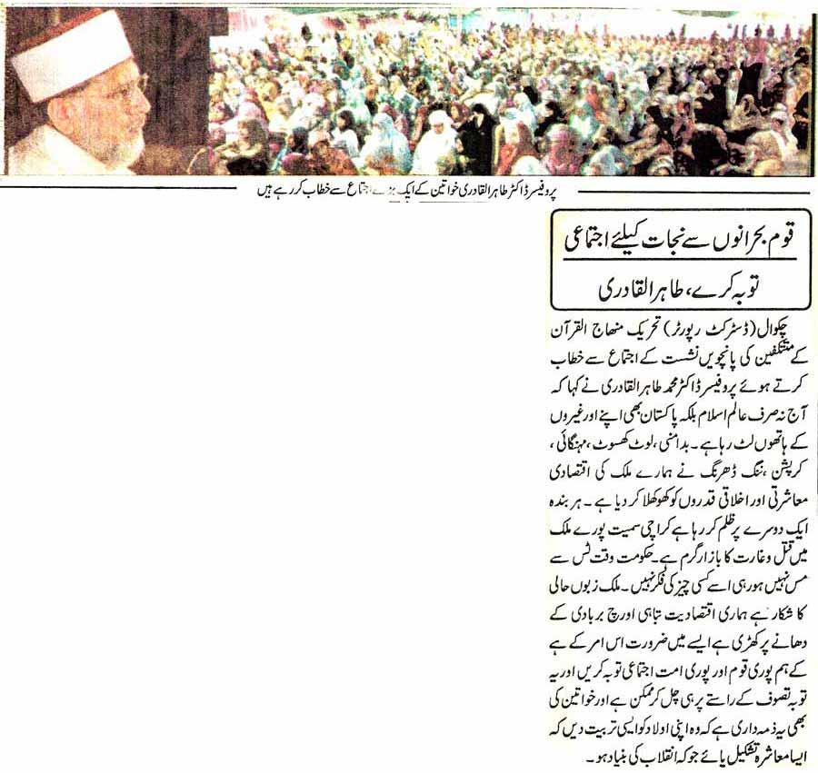 تحریک منہاج القرآن Minhaj-ul-Quran  Print Media Coverage پرنٹ میڈیا کوریج Daily Ausaf Islamabad