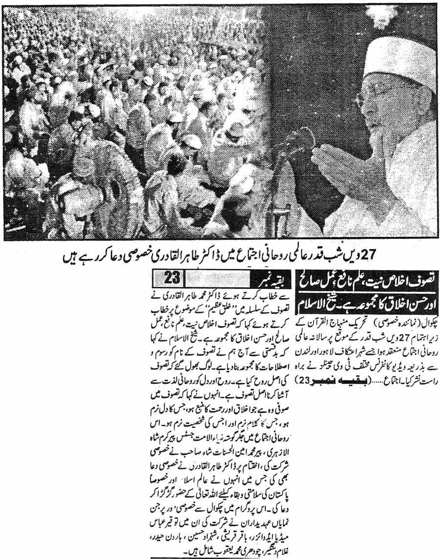 تحریک منہاج القرآن Minhaj-ul-Quran  Print Media Coverage پرنٹ میڈیا کوریج Daily-Pukar-e-Aman-Islamabad