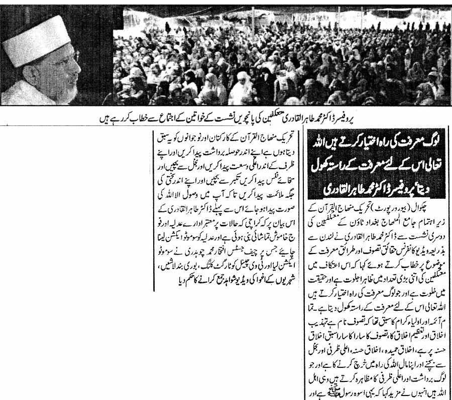 تحریک منہاج القرآن Minhaj-ul-Quran  Print Media Coverage پرنٹ میڈیا کوریج Weekly-Bharoosa-INT-ISL