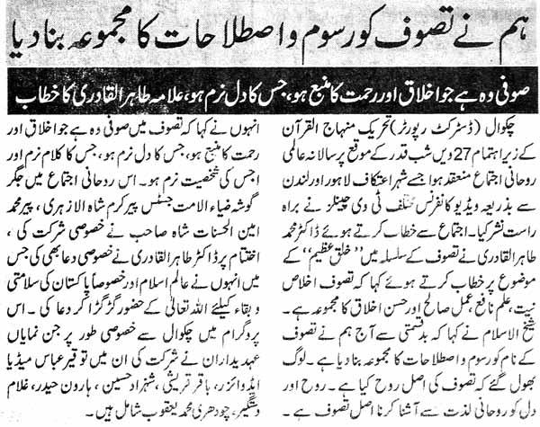 تحریک منہاج القرآن Minhaj-ul-Quran  Print Media Coverage پرنٹ میڈیا کوریج Daily-Jinnah-Islamabad