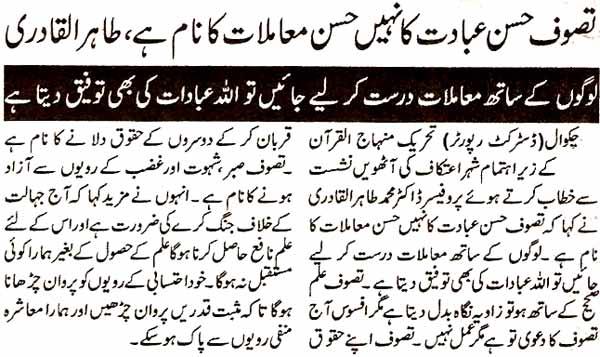 Minhaj-ul-Quran  Print Media CoverageAl-Akbar-Islamabad