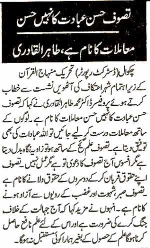 Minhaj-ul-Quran  Print Media CoverageDaily-Usaf-Islamabad