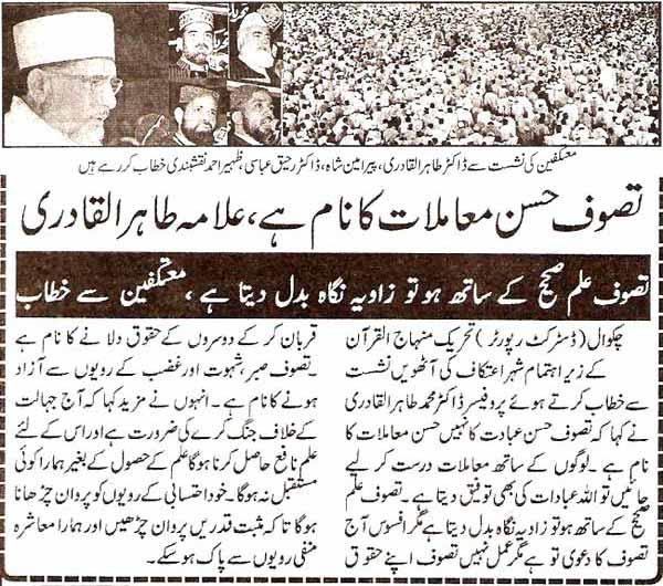 Minhaj-ul-Quran  Print Media CoverageJinnah-Islamabad