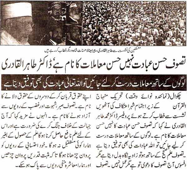 Minhaj-ul-Quran  Print Media CoverageKaynat-Islamabad