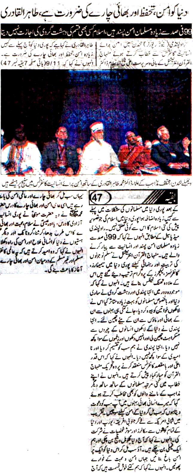 Minhaj-ul-Quran  Print Media CoverageDaily Musalaman Back Page