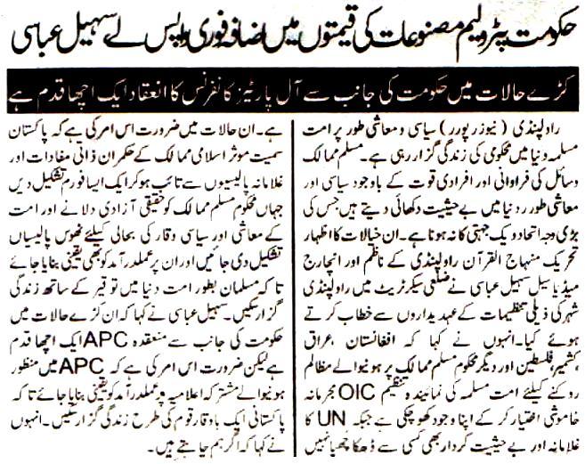 تحریک منہاج القرآن Minhaj-ul-Quran  Print Media Coverage پرنٹ میڈیا کوریج Daily Musalaman