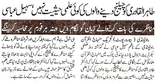 Minhaj-ul-Quran  Print Media CoverageDaily Tolou