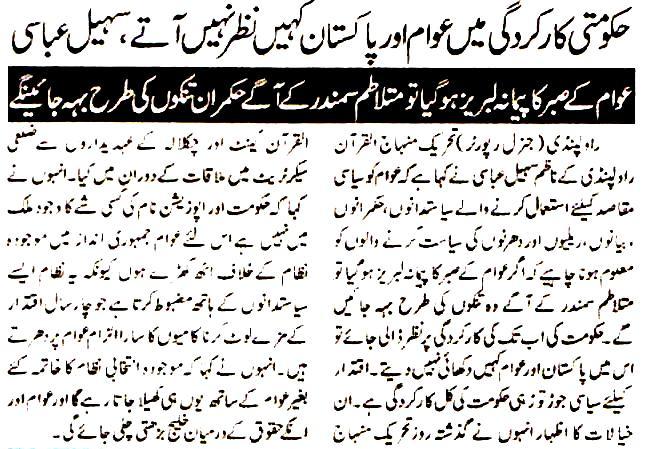 تحریک منہاج القرآن Minhaj-ul-Quran  Print Media Coverage پرنٹ میڈیا کوریج Daily Pakistan