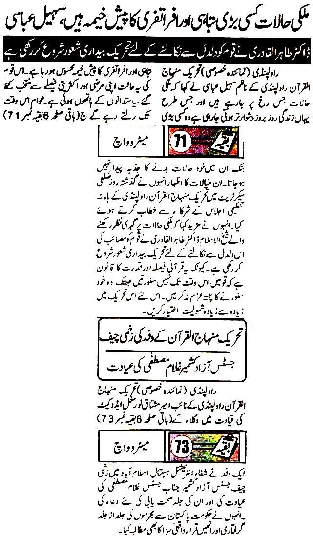 تحریک منہاج القرآن Minhaj-ul-Quran  Print Media Coverage پرنٹ میڈیا کوریج Daily Metro Watch
