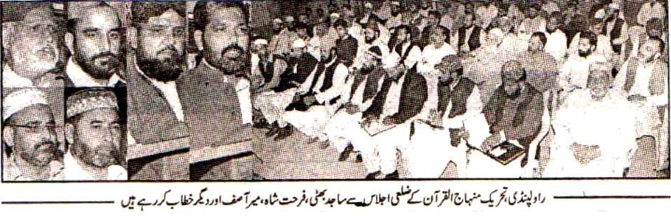 Minhaj-ul-Quran  Print Media CoverageDaily Sarkar