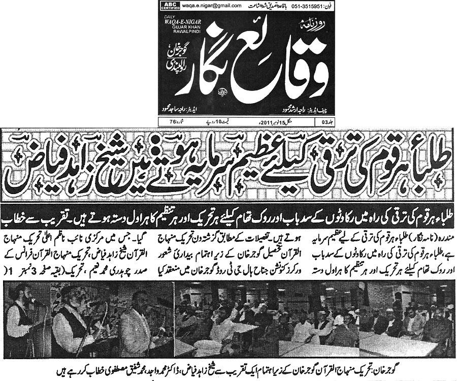 Minhaj-ul-Quran  Print Media CoverageDaily Waqa-e-Nigar