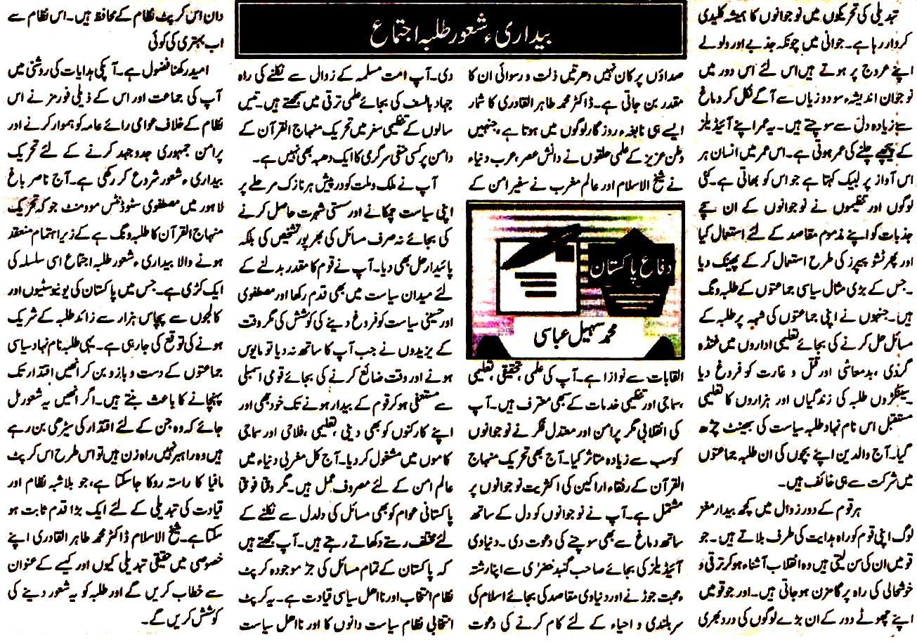 تحریک منہاج القرآن Minhaj-ul-Quran  Print Media Coverage پرنٹ میڈیا کوریج Daily Musalman