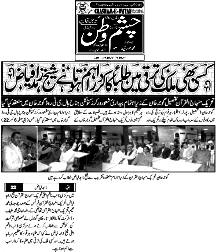 تحریک منہاج القرآن Minhaj-ul-Quran  Print Media Coverage پرنٹ میڈیا کوریج Weekly Chasham-e-Watan