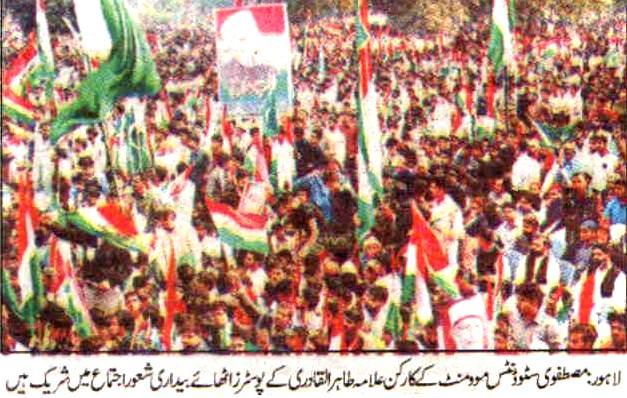 Minhaj-ul-Quran  Print Media CoverageDaily Azadi