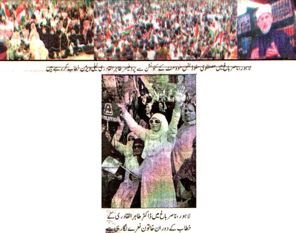 Mustafavi Student Movement Print Media Coverage Daily Din