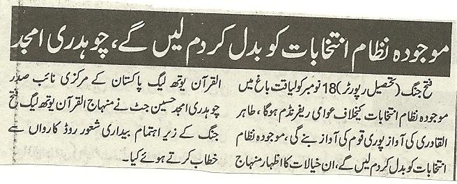 Mustafavi Student Movement Print Media Coverage Daily Azkaar
