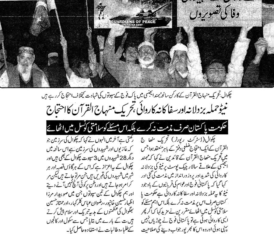 Minhaj-ul-Quran  Print Media CoverageDaily Public Eye - Chakwal