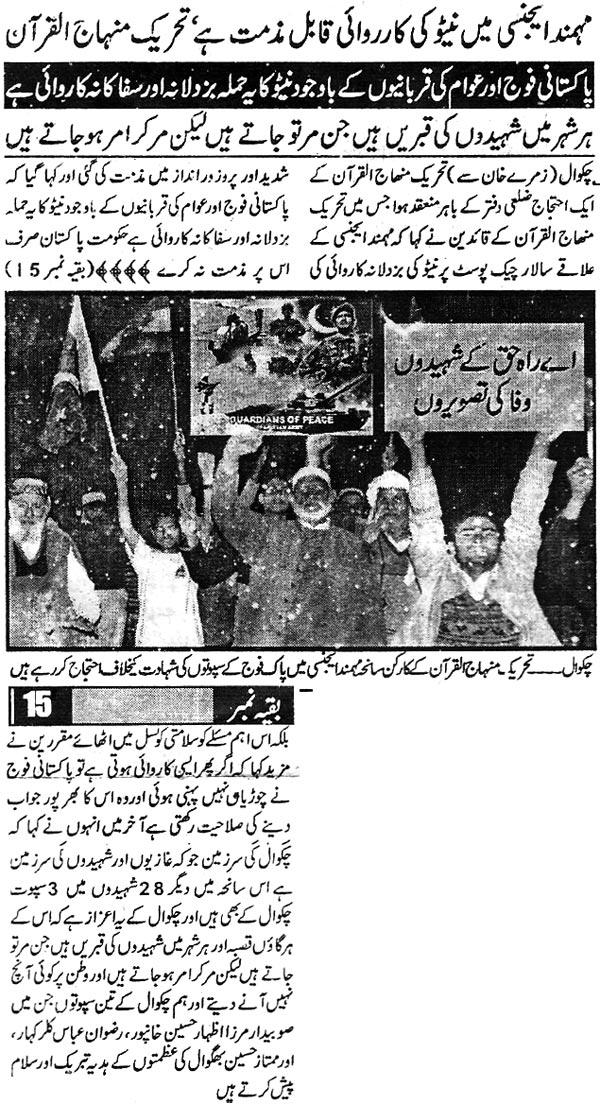 Minhaj-ul-Quran  Print Media CoverageDaily Pukkar - Chakwal