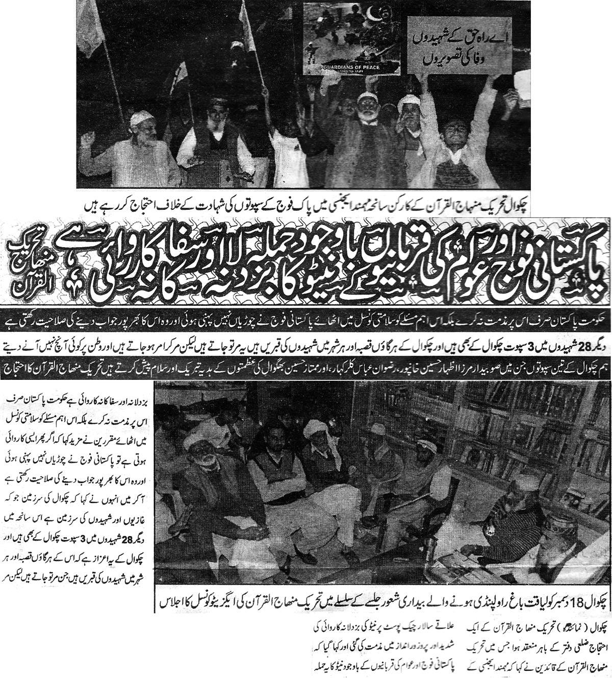 Minhaj-ul-Quran  Print Media CoverageDaily Dhudial Nama - Chakwal
