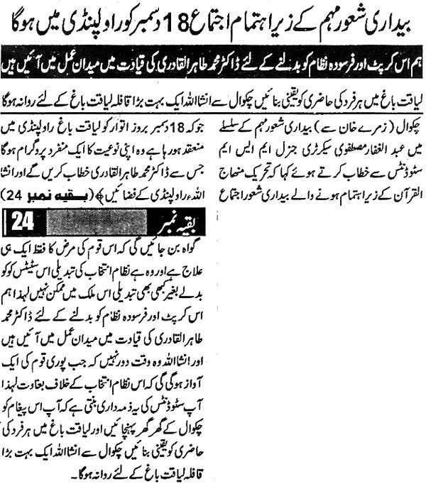 Pakistan Awami Tehreek  Print Media Coverage Daily Pukkar Amman