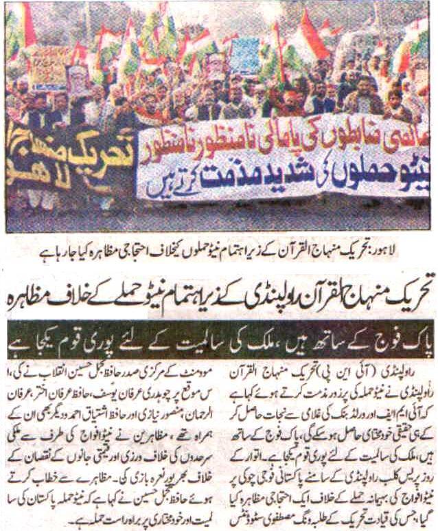 Minhaj-ul-Quran  Print Media CoverageDaily Tuluo