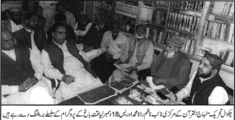 تحریک منہاج القرآن Minhaj-ul-Quran  Print Media Coverage پرنٹ میڈیا کوریج Daily Dhudial Nama - Chakwal