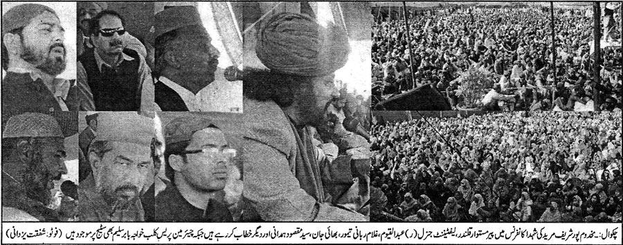 تحریک منہاج القرآن Minhaj-ul-Quran  Print Media Coverage پرنٹ میڈیا کوریج Daiy Chakwal News