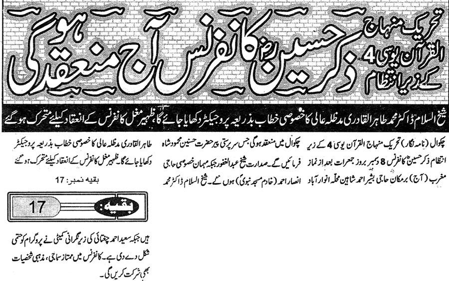 Minhaj-ul-Quran  Print Media CoverageDaiy Chakwal News
