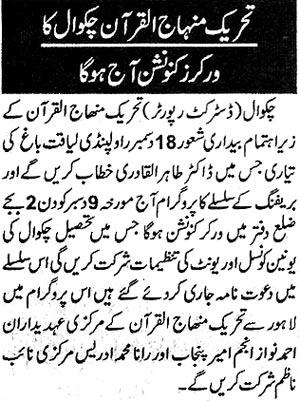 تحریک منہاج القرآن Minhaj-ul-Quran  Print Media Coverage پرنٹ میڈیا کوریج Daily Al-Akhbar