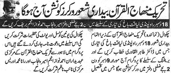Minhaj-ul-Quran  Print Media CoverageDaily Chakwal Nama