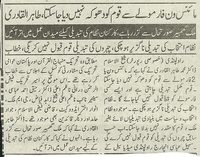 Pakistan Awami Tehreek  Print Media Coverage Daily Azkaar