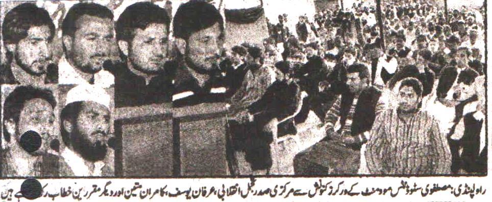 Minhaj-ul-Quran  Print Media CoverageDaily Sahafat